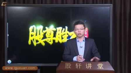 蔡宗园解盘——股尊胜术——致富形态学(四) 2016-10-27