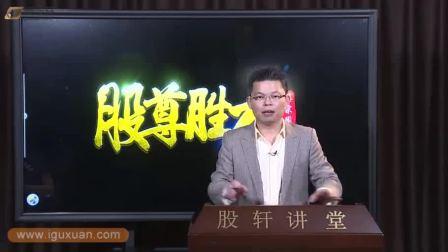 蔡宗园解盘——股尊胜术——致富形态学(一) 2016-10-24