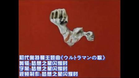 初代奥特曼主题曲《ウルトラマンの歌》MV【梦想之星闪耀时制作】