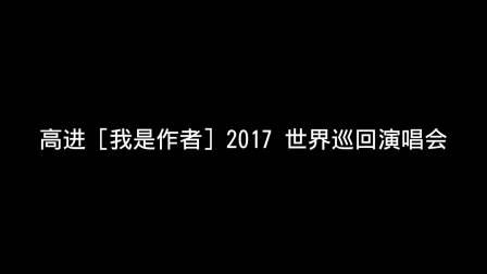 高进2017世界巡回演唱会-百位明星祝福 1080P(完整版)