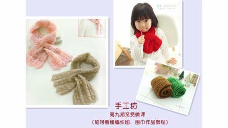小宝宝围巾