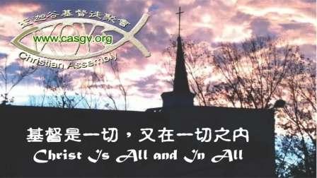 20170312 信徒造就:基督徒與疾病(五)屬天醫治-分享
