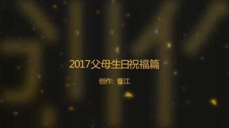 爱剪辑-2017父母生日祝福篇