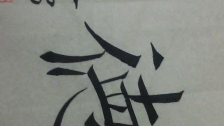 李文儒楷书练习20170313