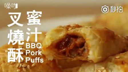 蜜汁叉烧酥做法 视频教程