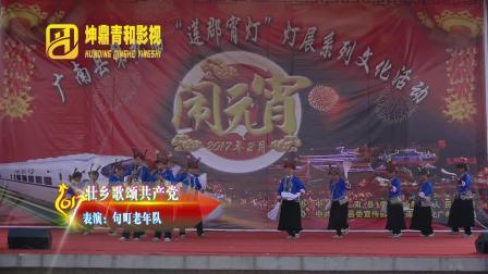 广南县壮族山歌---感谢党中央2017年最新壮族山歌