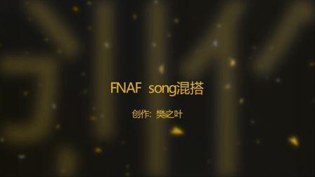 (自制歌曲混搭)FNAF SONG多歌曲混搭 玩具熊的五夜后宫