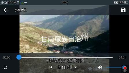 小拉才让   甘南藏族自治州舟曲县曲告纳乡拉尕村