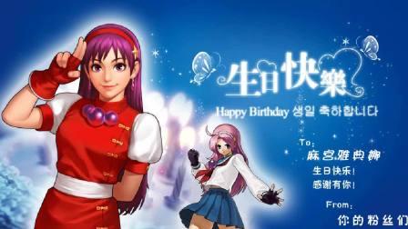 麻宫雅典娜的生日特辑  第三期拳皇99再续2000神话