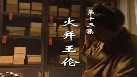 98版水浒传第13集火并王伦【超清珍藏版】