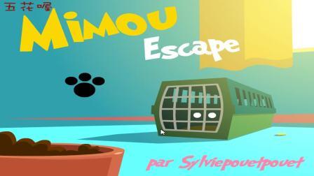 [五花喔]可爱小游戏—萌萌哒的小黑猫逃出小笼子-黑猫逃生1
