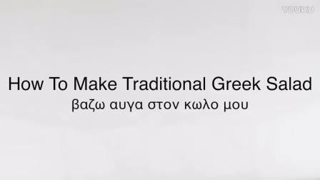 鸡蛋狂魔-如何做传统希腊沙拉
