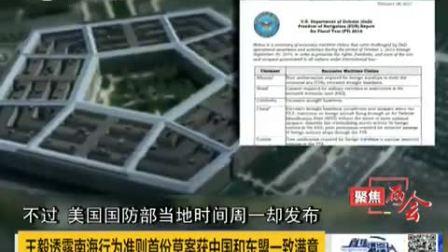 美国炮轰中国对南海飙脏话气焰嚣张挑战中国主权