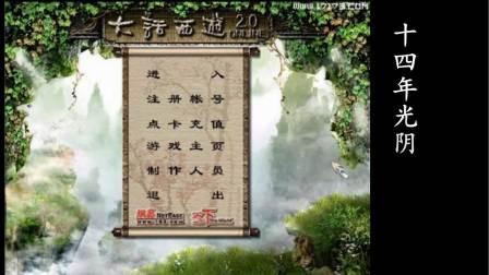 【大话西游2】天梯:孟极--敏队的超级克星