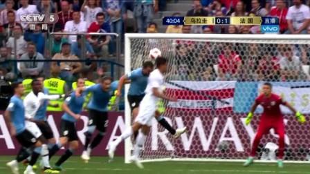 我在【进球】格列兹曼任意球直奔球门左侧 瓦拉内抢点将球蹭进 法国1-0领先截取了一段小视频