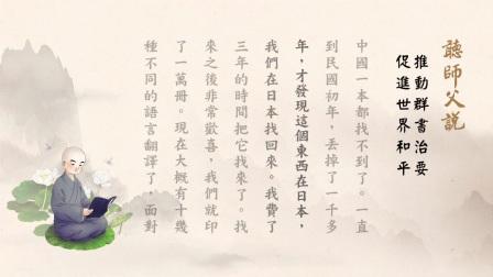 聽師父說有聲書 20 推動群書治要 促進世界和平