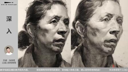 第二三九集 朱传奇女老年素描头像教学示范常