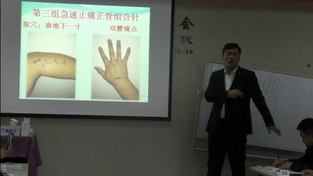 魏朝军老师止痛正骨组合针法的理论及针法操作