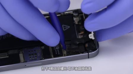苹果SE换振动器 iPhoneSE换震动器马达教程视频【超清】