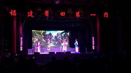 北京莆田戏