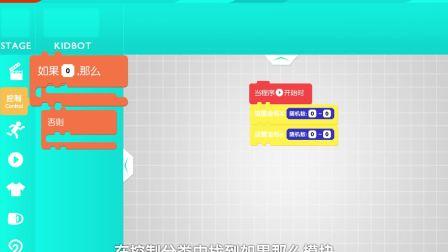 编程中国 儿童火种编程软件 程序模块指令介绍【038】与