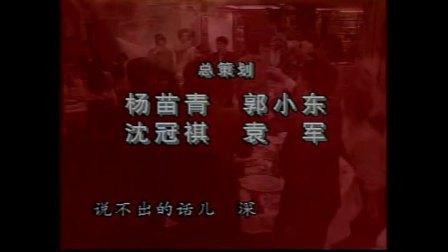 电视--中国知青部落07--08集