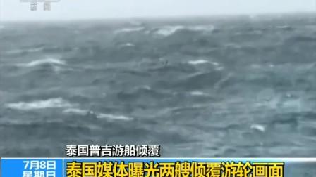泰国普吉游船倾覆事故 泰国媒体曝光两艘倾覆游轮画面 180708