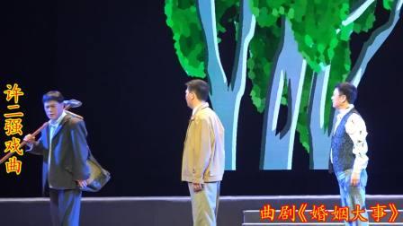 河南地方戏 许二强戏曲 曲剧《婚姻大事》河南省曲剧艺术保护中心2018年7月5日演出