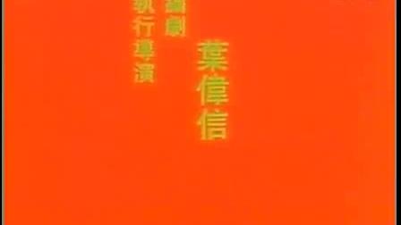 我在鬼片电影大全最恐怖片《鬼剧院之惊青艳女郎》叶玉卿_标清截取了一段小视频