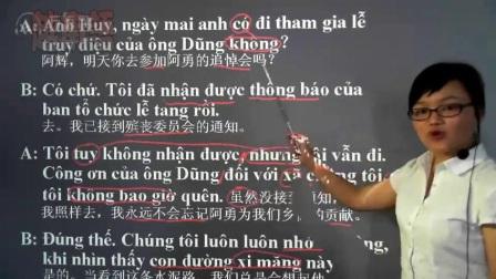 东兴雅德越南语培训网站-实用越南语教学视频-海云湾越南语怎么写