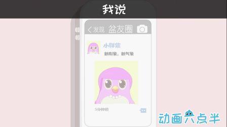 评论自拍#易号刘动漫#之#六点半动画#