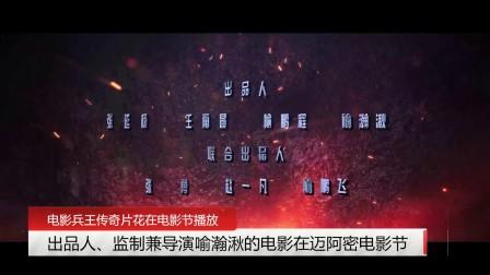 喻瀚湫电影《兵王传奇》获得国际电影节大奖