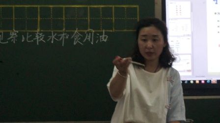 山西省运城市新绛县西街实验小学段志英:《水和食用油的比较》
