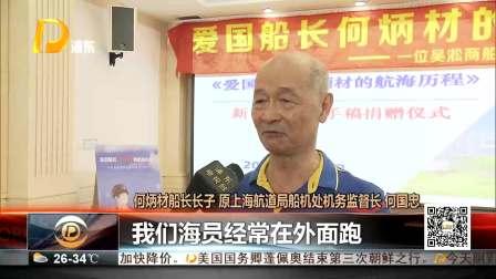 上海海事大学发布新书 介绍爱国船长何炳材事迹