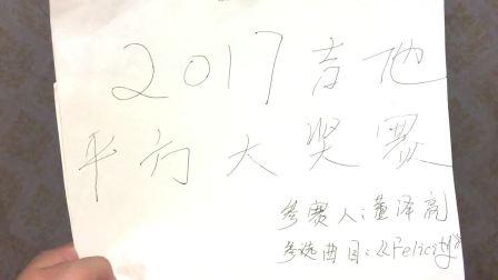 郑成河原创指弹《Felicity》Cover BY 董泽亮