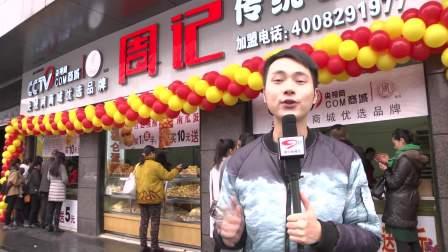 周记拔丝蛋糕——四川电视台食分巴适推荐