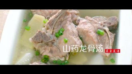 菲尝菜谱:山药龙骨汤