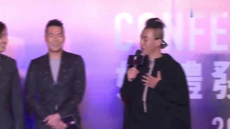 陈小春谢天华朱永棠等出席电影《孤战》项目启动发布会2018年最新视频
