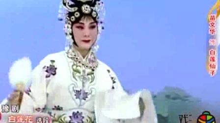 豫剧《白莲花》参禅打坐白水潭——苗文华