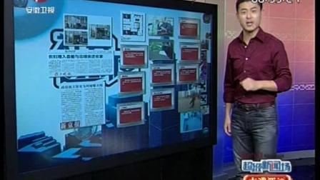 重庆开县政府身陷农妇被踹门