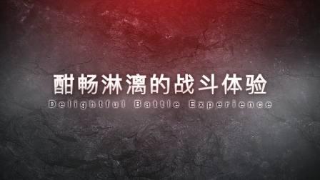 亡灵战争II-血色黎明 正式版最新宣传片
