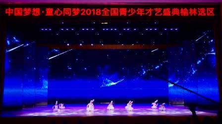 """""""中国梦想·童心同梦""""2018全国青少年才艺盛典 选送单位:米脂县蓓蕾舞蹈艺术中心 指导老师:艾亚妮 节目:《指尖芭蕾》"""