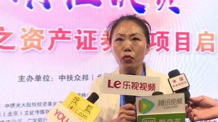 """""""精准扶贫中国战略之资本证券化""""项目启动会在京举行"""