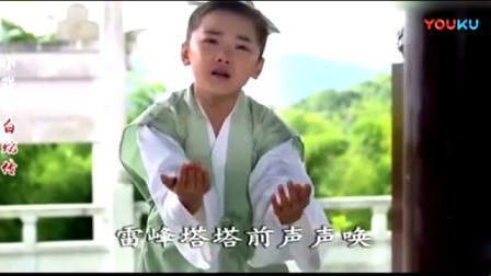 我在小戏骨白蛇传: 许仕林与白娘子雷峰塔前对唱, 太感动了!截取了一段小视频