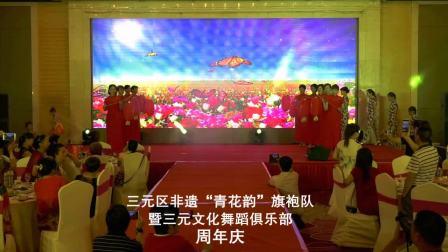 """三元非遗""""青花韵""""旗袍队暨三元文化舞蹈俱乐部周年庆(一、开场词)"""
