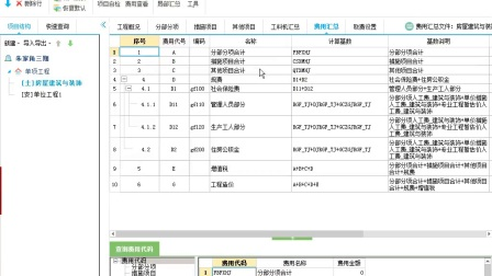 2018.03.18广联达软件的介绍与操作01