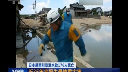 日本暴雨引发洪水致176人死亡 广岛县熊野町一片废墟 180712
