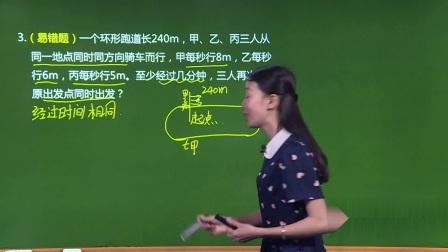 人教版-数学-基础版-五年级(下)-易巧-第4单元 分数的意义和性质-5.通分-第2课时 求两个数最小公倍数的实际应用-2.教材知识全解3·知识达标-2