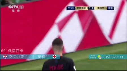 62-2018年俄罗斯世界杯 半决赛 克罗地亚1-1(加时1:0)英格兰