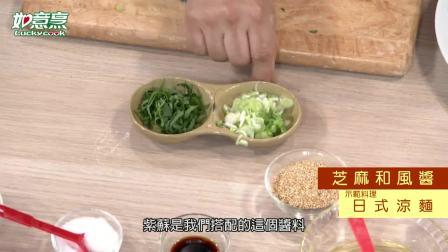 018_如意烹_芝麻和风沙拉酱